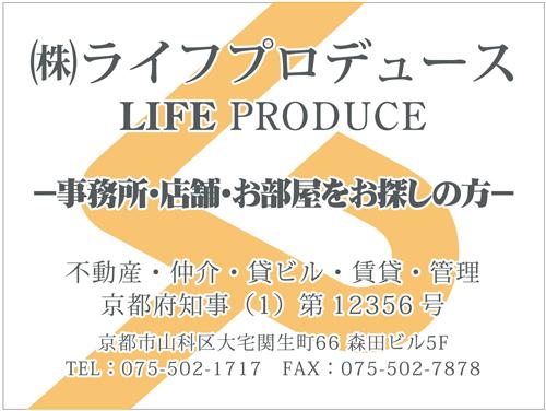 lifeproduce_kanban.jpg